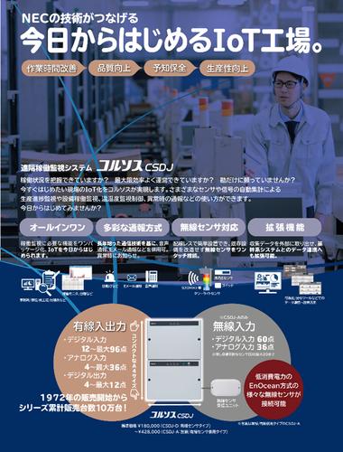 製品写真:IoT化をサポートする「遠隔監視制御システム」
