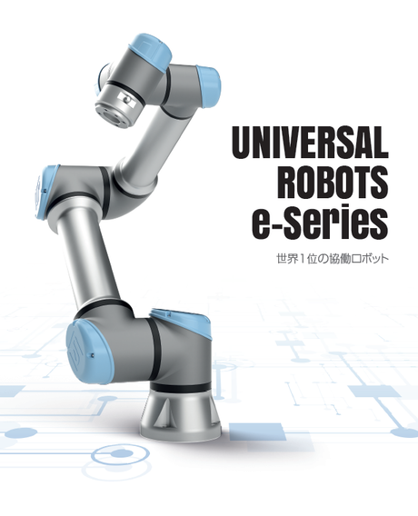 製品写真:UNIVERSAL ROBOTSの協働ロボット「URロボット」